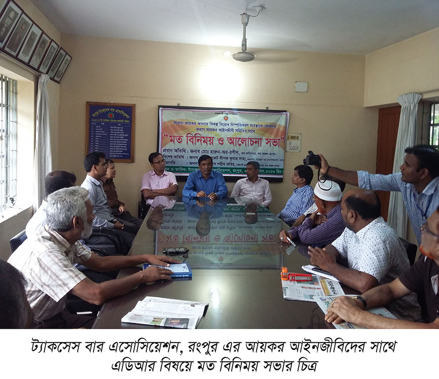 taxes-zone-rangpur-gallery-1