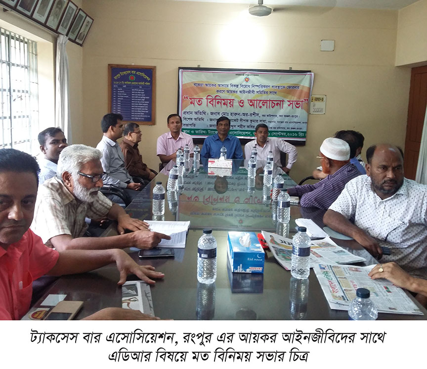 taxes-zone-rangpur-gallery-2