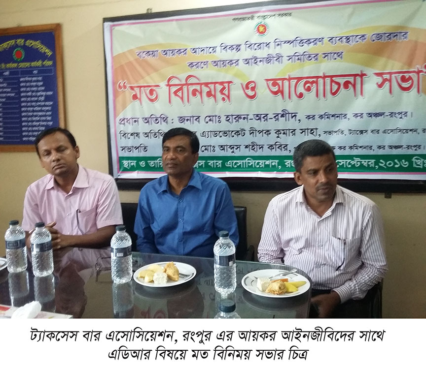 taxes-zone-rangpur-gallery-3