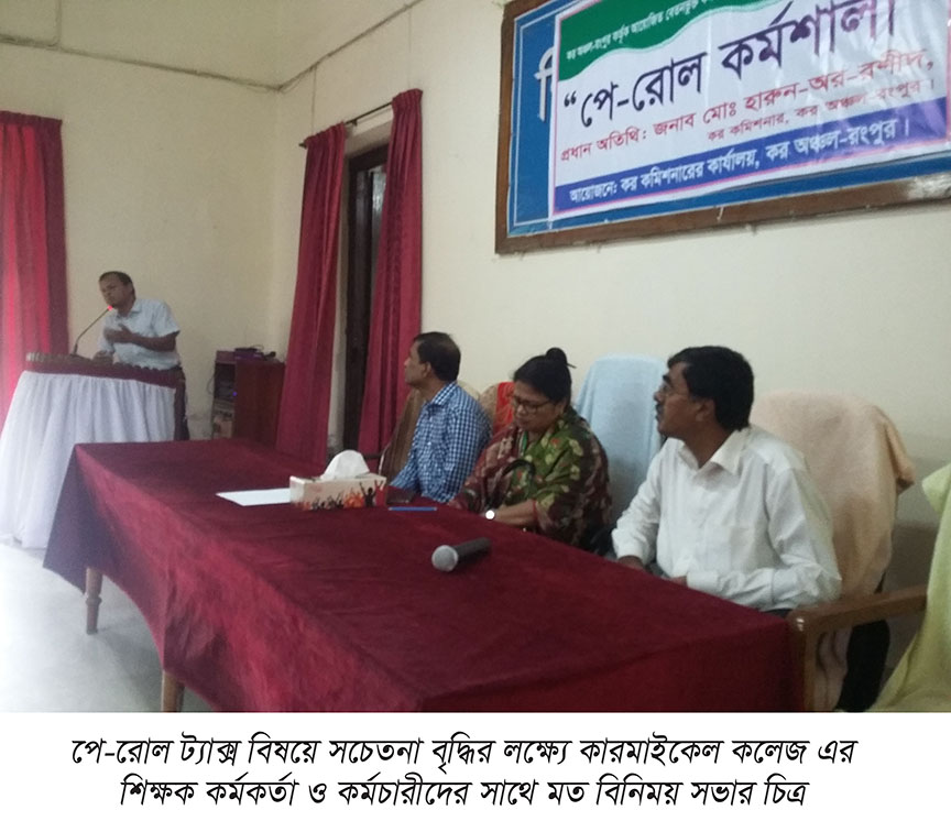 taxes-zone-rangpur-gallery-4