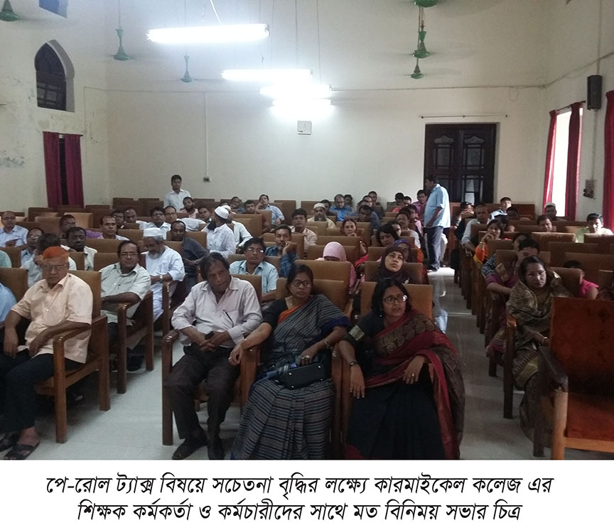 taxes-zone-rangpur-gallery-5