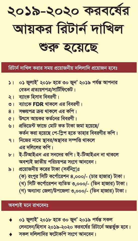 আয়কর রিটার্ন দাখিল